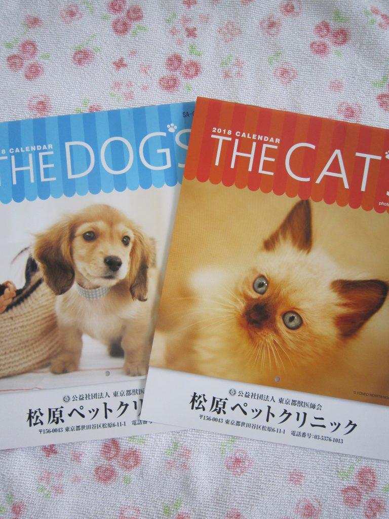 2018年 犬・猫カレンダー配布始めました。