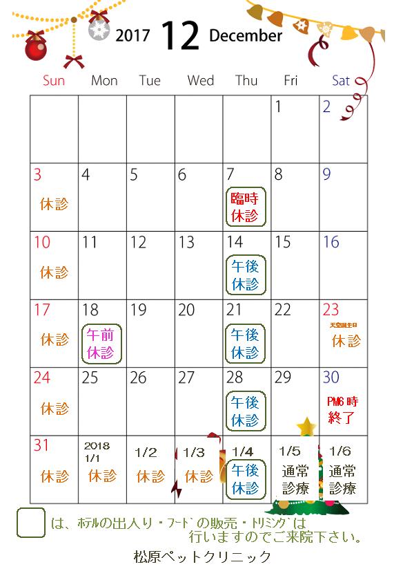 12月の臨時休診日と年末年始休診のお知らせ