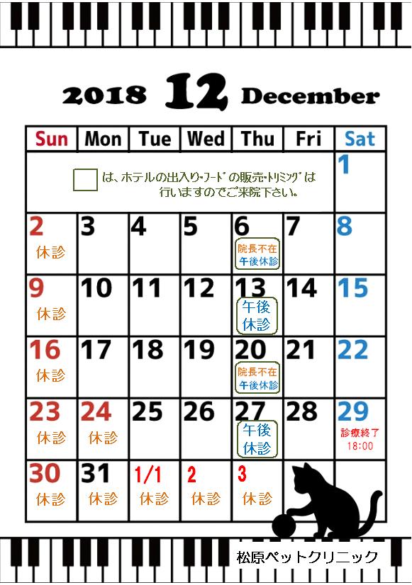 12月と年末年始休診のお知らせ