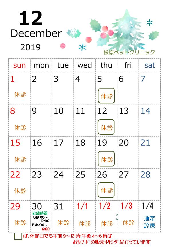 12月と年末年始の診療のお知らせ