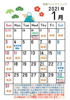 年末年始と1月の診療のお知らせ