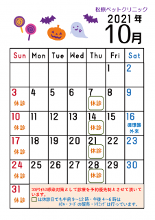 10月の診療のお知らせ